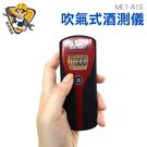 《精準儀錶旗艦店》安全駕駛必備 酒測器 攜帶型酒測機 酒測值 MET-ATS