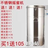 養蜂工具加厚不銹鋼搖蜜機蜂蜜機蜜桶打糖機搖密機搖糖機ATF 韓美e站