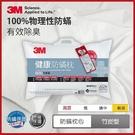 3M淨呼吸健康防蹣枕心 竹炭型(加厚版) - 7000011373【AF05031】99愛買小舖