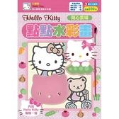 Hello Kitty 點點水彩畫(開心農場)