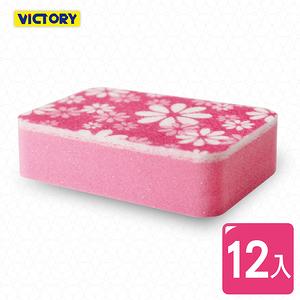 【VICTORY】水印花海綿菜瓜布(12入) #1030007