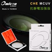 EGE 一番購】新版 Omicon CHE MCUV 抗靜電 雙面多層鍍膜保護鏡 2mm德國光學玻璃【52mm】
