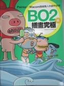 【書寶二手書T2/電腦_ZJN】BO2的插畫究極:Painter X Wacom圖繪職人的創作研修_BO2