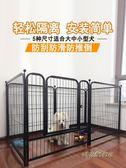 狗狗圍欄柵欄隔離室內寵物圍欄狗柵欄圍欄大型犬狗籠子小型犬中型igo「時尚彩虹屋」