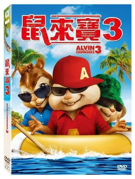 鼠來寶 3 DVD (購潮8)