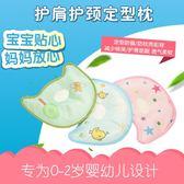嬰兒定型枕 嬰兒枕頭夏季透氣清涼冰絲夏天寶貝枕頭0-1歲定型枕頭嬰兒夏季童 七夕情人節