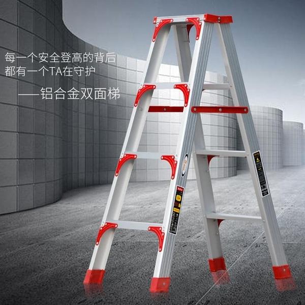 折疊梯 鋁合金梯子家用人字梯折疊梯伸縮梯升降梯樓梯多功能工程梯凳扶梯