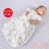 嬰兒睡袋純棉紗布兒童薄睡袋防踢被空調被【聚可愛】