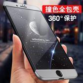 iPhone 8 Plus 全包手機套 磨砂硬殼 360全包三段式保護殼 防摔保護套 霧面手機殼 全包雙色殼 i8