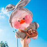 公仔玩偶網紅鴨小黃鴨子毛絨玩具少女心玩偶ins公仔生日禮物女娃娃【快速出貨】