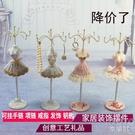 【六款可選】飾品裝飾擺件首飾架創意工藝禮品飾品收納展示架 快速出貨