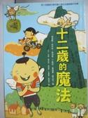 【書寶二手書T7/兒童文學_LNF】十二歲的魔法_張淑慧、林芳妃...等