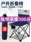 折疊椅 新款戶外折疊椅子便攜凳子釣魚椅加厚美術寫生小馬扎燒烤野營沙灘【快速出貨】