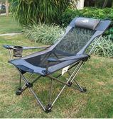 戶外休閒折疊椅躺椅便攜式午睡午休床椅野外露營靠背折疊釣魚椅子jy【1件免運好康八九折】