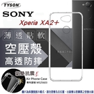 【愛瘋潮】索尼 SONY Xperia XA2+  高透空壓殼 防摔殼 氣墊殼 軟殼 手機殼