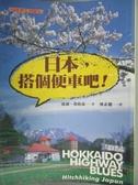 【書寶二手書T3/文學_LIU】日本,搭個便車吧_原價420元_廖素珊, 威 爾.弗