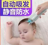 理髮器 兒童自動吸髮理髮器靜音超寶寶幼兒童剃頭神器剃髮電推剪家用【快速出貨八折下殺】