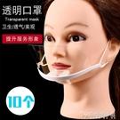 10個透明口罩餐飲專用食品衛生廚房微笑餐...