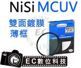 【EC數位】NiSi MC UV  雙面多層鍍膜 超薄保護鏡 鏡頭保護鏡 86mm