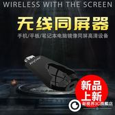 無線投wifi同屏器汽車載音視頻手機互聯高清電視電腦1080P顯示器