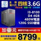 【8799元】全新INTEL第八代I3-...