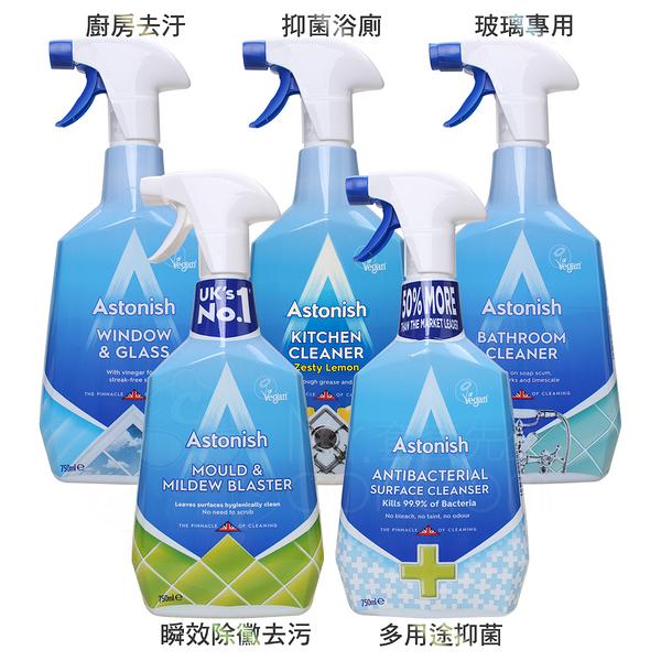 升級版 新上市 Astonish 強效清潔劑 (除霉/浴廁/玻璃/油垢/廚房/好市多/英國潔淨專家) 【套套先生】