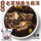 老菜脯養生雞湯 陳年老蘿蔔全雞湯 雞湯包 養生雞湯 燉雞湯 2.5kg 雞湯(WM1-0026)