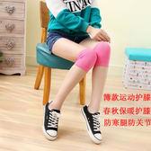 針織保暖護膝空調房護膝女士跑步運動戶外薄棉保護膝蓋短筒襪套 居享優品