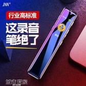 錄音筆 【高清翻譯】JNN錄音筆器專業高清降噪學生上課用商務會議錄音 生活主義