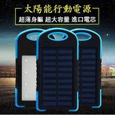 超薄太陽能行動電源 10000MAH 通用  紐約周