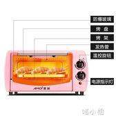 家用烘焙多功能烤箱全自動迷你小烤箱 220V igo220 igo