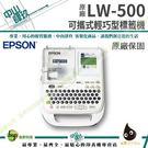 EPSON LW-500 可攜式輕巧型標籤機