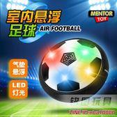 男孩玩具氣墊懸浮足球幼兒園室內運動玩具發光球親子互動多人踢球 一件免運盛典