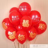 豬年吉祥2019新年裝飾氣球元旦商場活動裝飾用品布置福字商場場景 618大促 YTL
