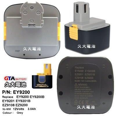 ✚久大電池❚ 國際牌 Panasonic 電動工具電池 EZ9200 EY9106 EY9106B 12V 3Ah