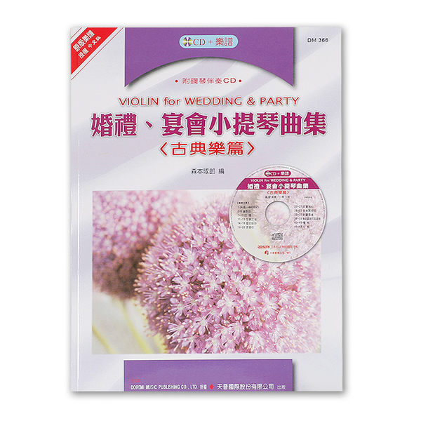 小叮噹的店- DM366《日本DOREMI》CD+樂譜 婚禮宴會小提琴曲集(古典樂篇)