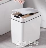 電動智能垃圾桶家用帶蓋北歐創意衛生間自動感應垃圾桶長方形按壓 快速出货『美鞋公社』