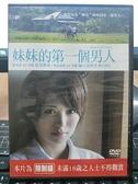 挖寶二手片-P01-613-正版DVD-日片【妹妹的第一個男人 限制級】-甜美系AV女優-星美梨香(直購價)