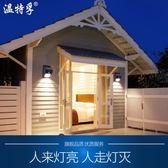 溫特孚led太陽能壁燈花園庭院燈超亮戶外別墅防水路燈人體感應燈