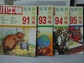 【書寶二手書T6/少年童書_XCV】小牛頓_91~95期間_共4本合售_鐵的故事等