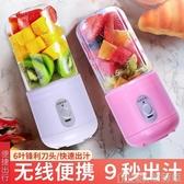 帝摩斯家用水果便攜式榨汁機小型電動迷你網紅款學生充電式榨汁杯 歌莉婭