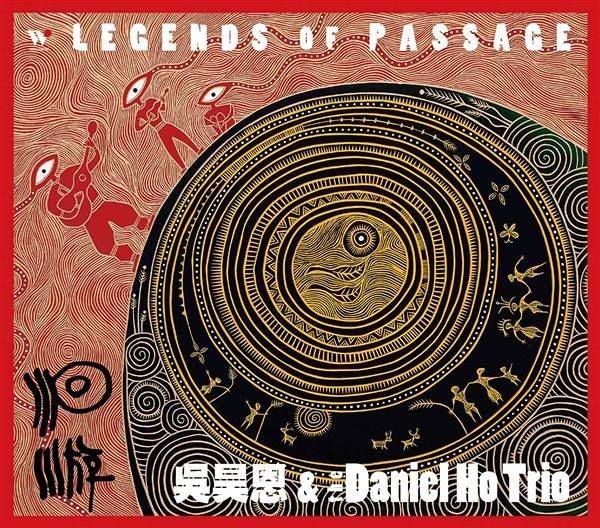 吳昊恩、The Daniel Ho Trio/洄游