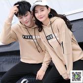 情侶裝 同色系不一樣的情侶裝秋裝套裝連帽T恤秋季新款寬鬆韓版氣質外套 一件免運
