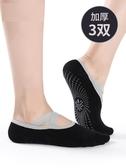 3雙 防滑瑜伽襪 室內地板襪 軟底瑜伽鞋 專業五指襪 蹦床襪舞蹈襪