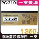 【限時促銷↘1350】PANTUM 奔圖 PC-210 黑色 原廠碳粉匣 適用P2500 P2500w