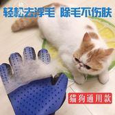 擼貓手套寵物擼貓毛清理器除毛神器貓咪毛刷梳毛手套 【格林世家】