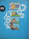【書寶二手書T9/漫畫書_MAQ】動物的異想世界(01)_許慧貞,