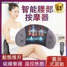 現貨 腰部按摩器 腰椎按摩舒緩器 牽引 腰疼 神器 腰部 按摩矯正器脊椎家用腰托熱敷