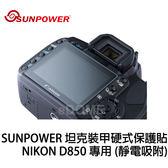 SUNPOWER 坦克裝甲 靜電式 LCD 硬式保護貼 NIKON D850 專用 2片式 (免運 湧蓮公司貨) 8H水晶玻璃