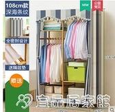衣櫃 木馬人簡易衣柜子家用臥室出租房現代簡約儲物兒童實木收納布掛櫥 宜品